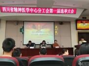 四川省精神医学中心分工会圆满完成第一届选举工作