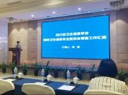 四川省卫生信息学会精神卫生信息专业委员会成立大会暨业务培训会成功召开