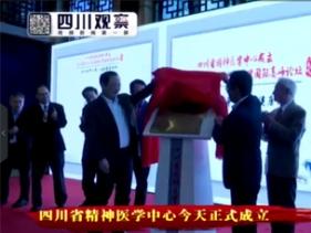 四川观察:四川省精神医学中心正式成立