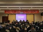 四川省精神医学中心成功举办四川省社会心理服务体系建设工作专项培训会