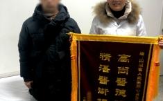 一名重症精神障碍患者向公卫办李慧主任赠送锦旗