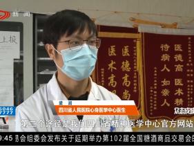 """四川电视台新闻频道: 省医院""""心理自助手册""""来帮你"""