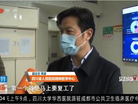 """四川电视台新闻频道:别焦虑 """"96111""""有14名""""心灵医生"""""""