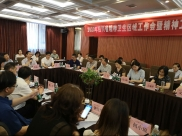 四川省精神医学中心组织召开全省精神卫生区域工作会