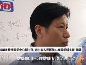 红星新闻:四川省将开展为期两年的心理健康流行病学调查