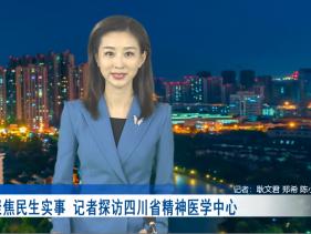 温江区融媒体中心:记者探访四川省精神医学中心