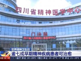 CCTV-13《朝闻天下》:逾七成早期精神疾病患者可治愈