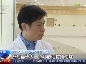 CCTV-13《朝闻天下》:儿童青少年心理健康问题应早干预
