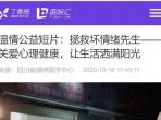 丁香园(网站):温情公益短片《拯救坏情绪先生》——关爱心理健康,让生活洒满阳光