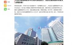 成都发布——早播报:四川省精神医学中心将开业试运行!免费公益讲座和专家义诊等你来!