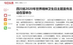 大众健康报:四川省2020年世界精神卫生日主题宣传活动在蓉举办