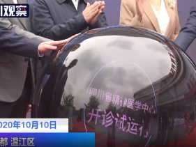 四川观察:四川省精神医学中心开诊试运行