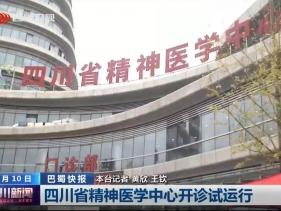 四川卫视(四川新闻):四川省精神医学中心开诊试运行