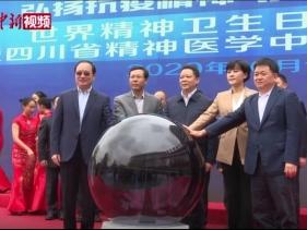 中国新闻网:四川省精神医学中心开诊试运行