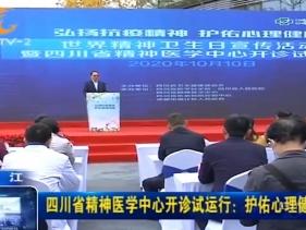 CDTV-2:四川省精神医学中心开诊试运行——护佑心理健康