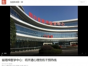 四川省精神医学中心成立