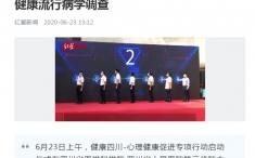 红星新闻:抽样1.7万人 四川省将开展为期两年的心理健康流行病学调查