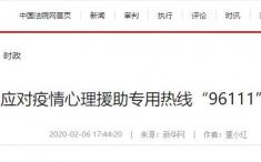 """中国法院网:四川应对疫情心理援助专用热线""""96111""""6日开通"""
