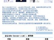 会议邀请:四川省人民医院 四川省精神医学中心举行耳鸣、耳聋、眩晕多学科协作研讨会