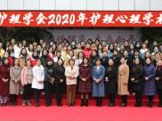 成都护理学会2020年心理护理学术年会成功召开