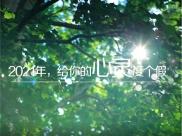 四川省精神医学中心发布原创MV《2021,给你的心灵度个假》