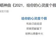 健康中国官方版:再见2020,说唱神曲《2021,给你的心灵度个假》新鲜出炉!