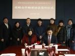 省精神医学中心与成都市温江区民政局签订战略合作协议
